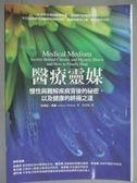 【書寶二手書T1/醫療_KFU】醫療靈媒_安東尼‧威廉