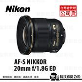 Nikon AF-S 20mm f/1.8G ED F1.8大光圈 超廣角定焦鏡【公司貨】*上網登錄送郵政禮券 (至2019/12/31止)