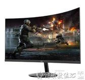 液晶顯示器C240 23.6曲面hdmi高清護眼窄無邊框屏幕臺式電腦液晶顯示器 Igo爾碩數位3c