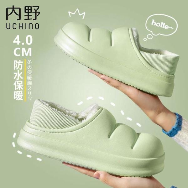 防水棉拖鞋 Uchino冬天棉拖鞋女包跟外穿防水情侶款月子棉鞋男外穿兩用居家用 雙十一狂歡