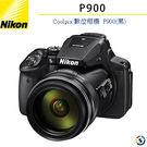 ★百諾展示中心★ Nikon COOLPIX P900 類單眼/數位相機套組(公司貨)