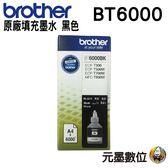 【原廠盒裝墨水/一瓶】Brother BT6000 BK