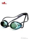 英發男女成人兒童通用高清防水防霧小鏡框專業訓練比賽游泳鏡護目 提拉米蘇