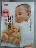 【書寶二手書T2/親子_ILQ】每個孩子都能好好睡覺_安妮特.卡斯特尚