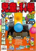 兒童的科學(145):發球機器大解構(一般版)