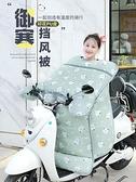 電動車擋風罩冬季摩托車擋風被電瓶車防風套保暖防寒護腿加厚加絨 ATF 奇妙商鋪