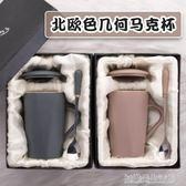 創意韓版咖啡杯陶瓷馬克杯帶蓋勺潮流家用情侶一對喝水杯子女學生