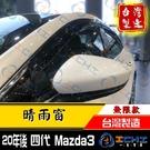 【無限款】20年後 Mazda3 晴雨窗 四代 /台灣製 mazda3晴雨窗 mazda3 晴雨窗 mazda3無限 馬三