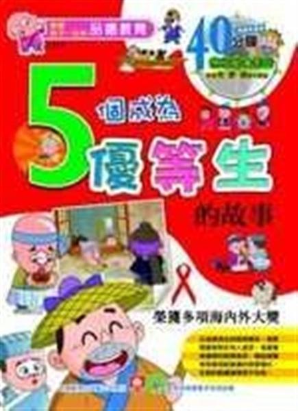 (二手書)5個成為優等生的故事(書+VCD)