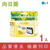 [Sunflower 向日葵]for HP NO.933XL (CN054AA) 藍色高容量環保墨水匣
