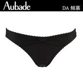 Aubade傾慕S-XL蕾絲三角褲(黑)DA
