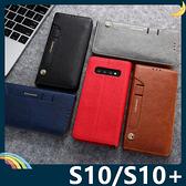 三星 Galaxy S10/S10+ S10e 皮紋保護套 皮革側翻皮套 隱形磁扣 商務錢包款 支架 插卡 手機套 手機殼