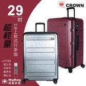 CROWN 皇冠 行李箱 29吋 超輕量大容量 2:8上掀式拉鍊行李箱 C-F1783 得意時袋