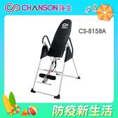 【強生CHANSON】CS-8158A豪華型倒立器