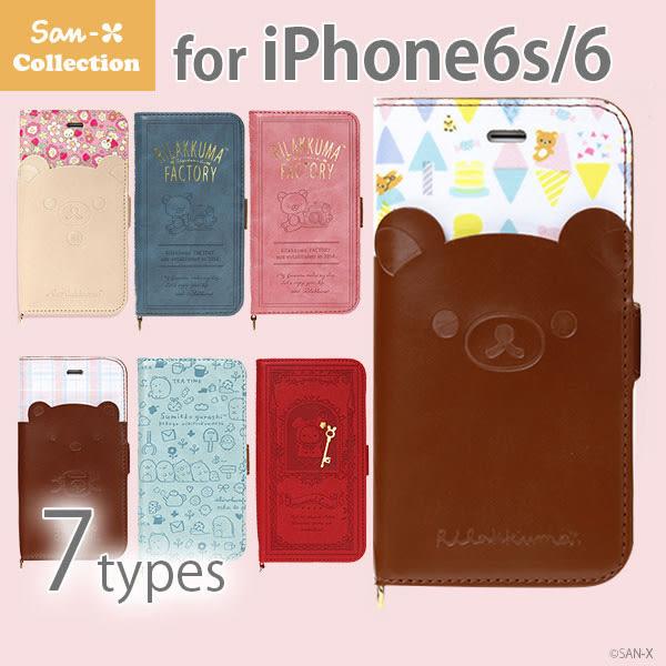 iPhone6/6s 手機殼 拉拉熊 San-X 正版授權 皮革側翻式插卡皮套 4.7吋 -拉拉熊/角落生物/憂傷馬戲團