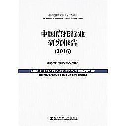 簡體書-十日到貨 R3Y【中國信託行業研究報告(2016)】 9787509796535 社會科學文獻出版社 作