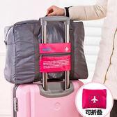 ✭米菈生活館✭【B14】折疊大容量旅行袋 旅行箱行李箱外掛防水包 肩背包 收納包收納袋盥洗包