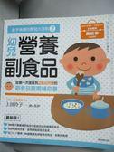 【書寶二手書T1/保健_WFH】新手爸媽的育兒大百科2 幼兒營養副食品_上田玲子/監修
