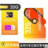 高速內存卡攝像頭通用監控行車記錄儀專用32G手機內存相機 - 風尚3C