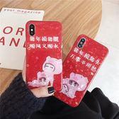 【SZ215】貝殼紋 趣味文字豬 軟殼 iphone XS MAX手機殼 iphone XR XS手機殼 iphone 8plus手機殼 iphone 6s plus
