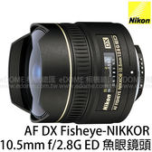 NIKON AF DX 10.5mm F2.8 G ED Fisheye 魚眼鏡頭 (24期0利率 免運 國祥司貨) AF DX 10.5mm F2.8G