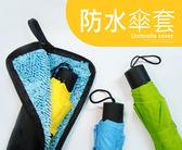 快速出貨★雨傘收納袋 吸水速乾 折傘套 摺疊傘套 防水雨傘包