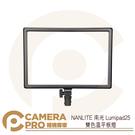 ◎相機專家◎ NANLITE 南光 Lumipad25 雙色溫平板燈 LED 輕薄 LUXPAD43H 新款 公司貨