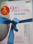 【書寶二手書T8/保健_LFM】9個月孩子大不同_安妮.墨菲.波兒