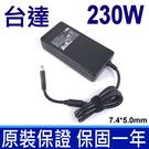 台達 230W 高品質 變壓器 PA-1231-66HH PA-1231-66HV 533143-001 H1D36AA ADP-230EBT 535592-001 583892-800 613159-01