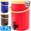 304不鏽鋼17公升茶水桶冰桶.保溫桶保溫茶桶.不銹鋼保冰桶保冷桶.手提冷熱飲料桶果汁桶.冰筒開店