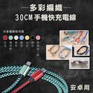 攝彩@多彩編織手機充電線30公分 傳輸線 安卓線 適用安卓手機 快充線 2A QC2.0 7色可選 30cm