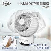 【品樂生活】☀免運 小太陽 DC扇立體創風球 8吋 TF-08D