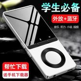 MP3 學生藍芽MP3播放器迷你隨身聽小MP4超薄歌詞p3支持插卡