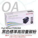 【高士資訊】FUJI XEROX 富士全錄 CT202264 原廠原裝 高容量 黑色 碳粉匣