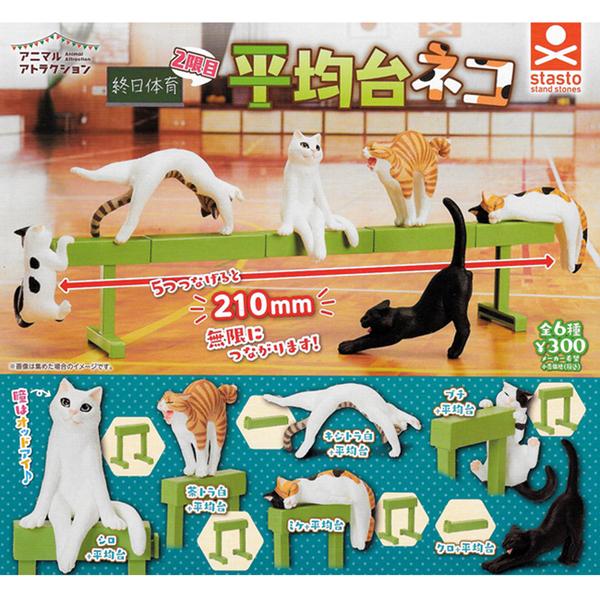 全套6款【日本正版】動物愛好系列 平衡木貓 扭蛋 轉蛋 Stand Stones - 711344