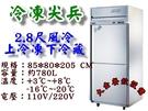 風冷2尺8不銹鋼冰箱/二門上冷凍下冷藏/...