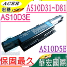 ACER AS10D81 電池(保固最久)-宏碁 NS411,NS511,NV47H,NV49C,NVC13C,AS10D31,AS10D41,AS10D51