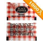 憶霖 黑胡椒粉(1g x 1000包/袋)