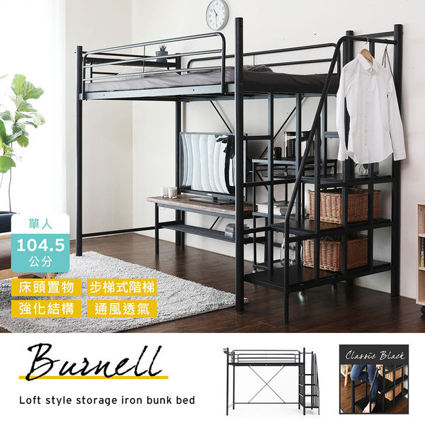 Burnell伯奈爾系列工業風單人步梯設計雙層鐵床架/高173.5cm(DIY自行組裝)/H&D東稻家居