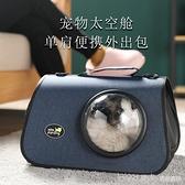 貓包寵物包狗狗外出便攜手提裝貓咪的旅行袋子背包外帶籠子出行箱 新品全館85折 YTL