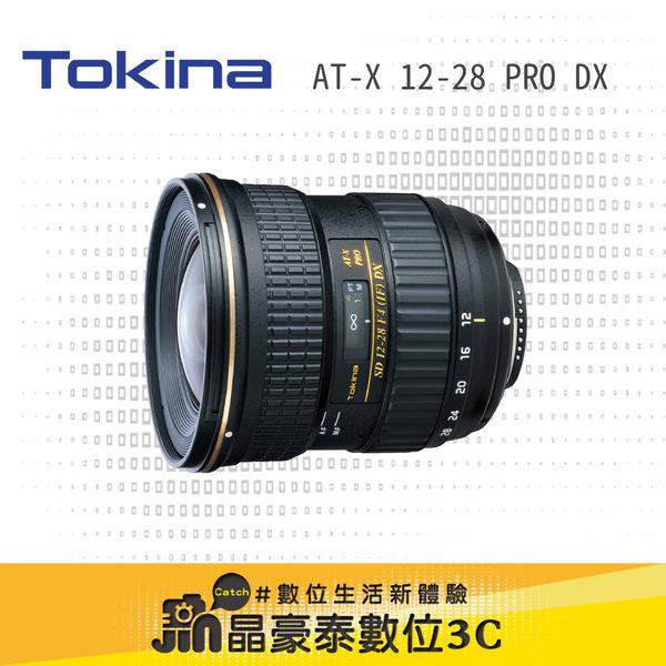 Tokina AT-X 12-28mm PRO DX 鏡頭 晶豪泰3C 專業攝影 公司貨