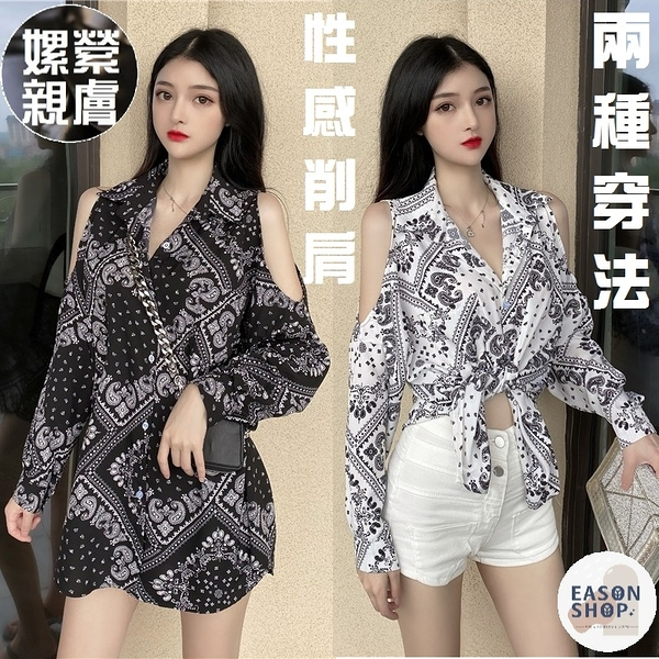 EASON SHOP(GW7892)韓版復古浮誇幾何肩膀挖洞鏤空排釦翻領開衫長袖花襯衫女上衣服寬鬆打底內搭衫
