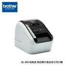Brother QL-800 商品標示物流管理食品成分高速列印機