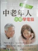 【書寶二手書T4/電腦_ZJY】中老年人快樂學電腦_鄧文淵