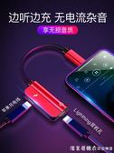 轉接頭iphone7plus二合一手機充電X吃雞二合一7P轉換器xsmax轉接口 漾美眉韓衣