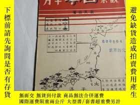 二手書博民逛書店罕見戰後日本問題研究叢書之一觀察日本半月Y4043 余天白 晨鐘