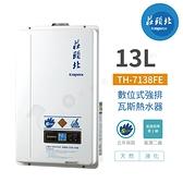 【莊頭北】TH-7138FE 數位式強排熱水器 13公升 原廠公司貨 不含安裝