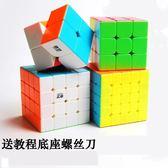 奇藝魔方格二階三階四階五階魔方順滑實色免貼紙比賽魔方玩具套裝   任選一件享八折