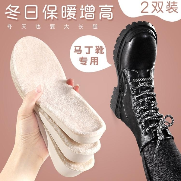 2雙 保暖增高鞋墊全墊女加厚加絨隱形內增高男馬丁靴專用不累腳棉冬季