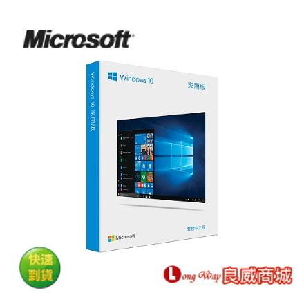 好禮送~ 微軟 Microsoft Windows 10 中文家用版盒裝(內附USB)